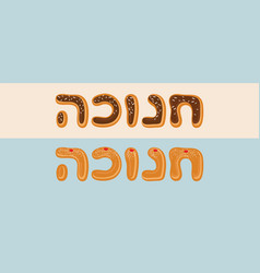 Hanukkah in hebrew letterns made as a traditional vector