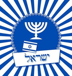 Israeli background vector