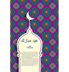 Eid mubarakr holiday ramadan kareem islamic vector