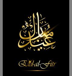 Eid al fitr greeting card golden lanterns and vector