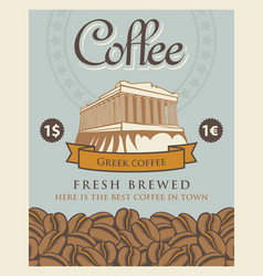 Banner with coffee beans and acropolis parthenon vector