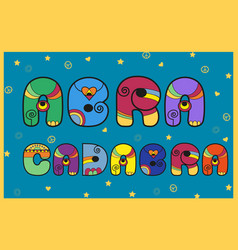 Abracadabra unusual hippie font vector