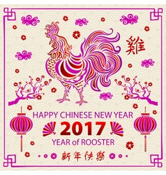 Pink calligraphy 2017 happy chinese new year of vector