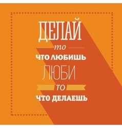 Do what you love love what you do on Russian vector image