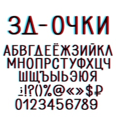 Video distortion cyrillic alphabet vector