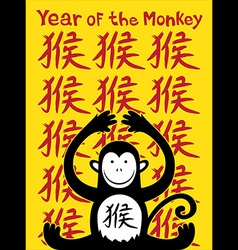 Chinese year of the monkey 2016 design vector image