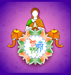 indian background with woman doing namaste gesture vector image