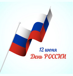 russia day vector image vector image