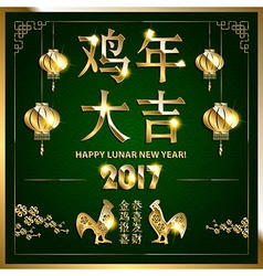 Chinese greeting card gold vector image