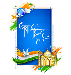 Taj mahal with tricolor indian flag frame and text vector