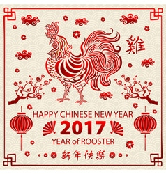 Red calligraphy 2017 happy chinese new year of the vector