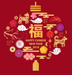 happy chinese new year 2018 a set of elements in vector image vector image