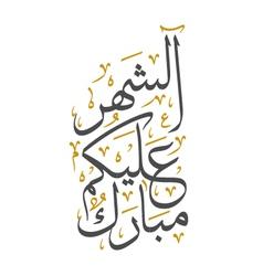 Professional Islamic Greeting Design 01 vector image
