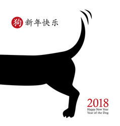 Chinese new year of the dog card design vector