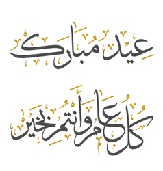 Professional islamic greeting vector