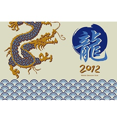 2012 year of the water dragon vector