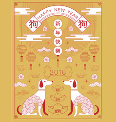 chinese new year 2018 greetings calendar year vector image vector image
