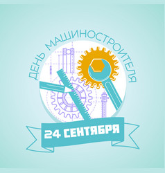 transfer day of the engineering workers vector image