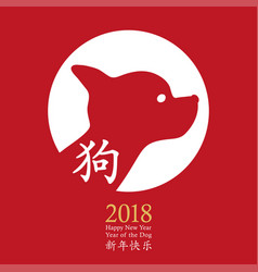 Chinese new year of the dog greeting card design vector