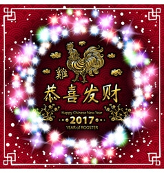 Gold calligraphy 2017 gold happy chinese new year vector