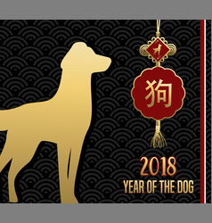 chinese new year of the dog 2018 gold card vector image vector image