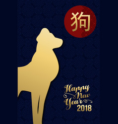 Chinese new year 2018 gold dog greeting card vector