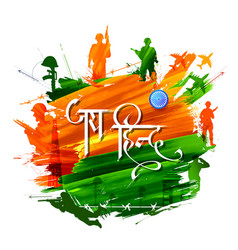 Indian soldier standing on tricolor flag backdro vector