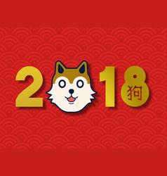 Chinese new year gold 2018 shiba inu dog card vector
