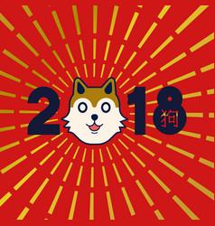 chinese new year 2018 gold shiba inu dog card vector image vector image