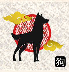 Chinese new year 2018 dog greeting card vector
