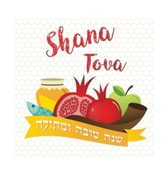 Symbols of rosh hashanah jewish new year vector