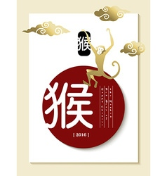 Happy chinese new year monkey 2016 label gold ape vector