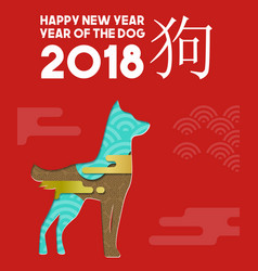 chinese new year 2018 modern paper cut dog card vector image vector image