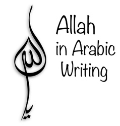 Allah Name Vector Images 10