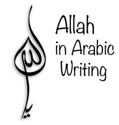 Allah in arabic writing vector