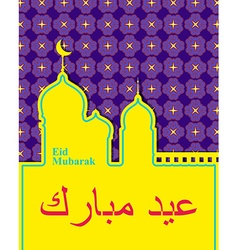 Eid mubarak background with mosque muslim pattern vector