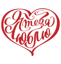 i love you text translation from russian vector image vector image