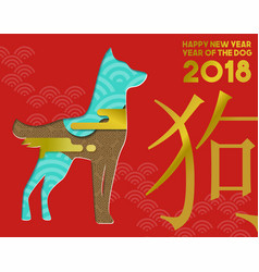 chinese new year 2018 modern dog paper cut card vector image vector image