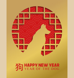 Chinese new year 2018 gold dog paper cut card vector
