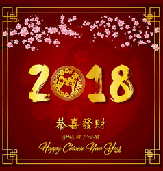 Chinese happy new year 2018 year of the dog vector