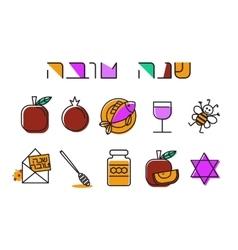 Rosh hashanah icons set vector