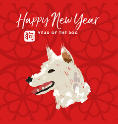 chinese new year of the dog 2018 art greeting card vector image