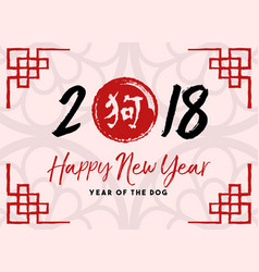 Happy new year of the dog 2018 typography art card vector