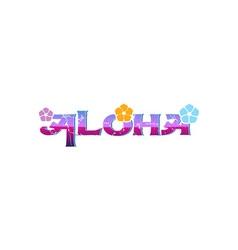 Aloha-380x400 vector image