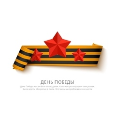 May 9 russian holiday victory day banner saint vector