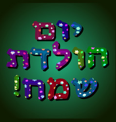 hebrew date is happy birthday letters stars vector image
