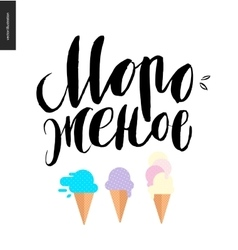 Ice cream russian lettering and three cones vector