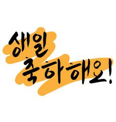 Happy birthday greeting lettering in korean vector
