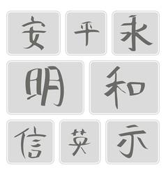 Icons with chinese hieroglyphs vector