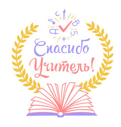 Greeting thank you teacher in russian vector
